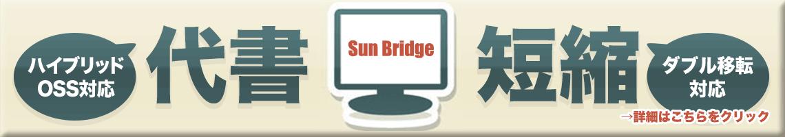 代書短縮システム SunBridge