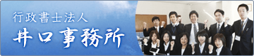 新潟県内の自動車登録なら 行政書士法人井口事務所 30年以上自動車登録を専門でご依頼いただいた実績が、お客様への信頼のお約束です。