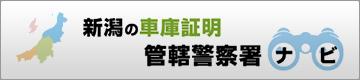 新潟の車庫証明 管轄警察署検索 新潟県内の自動車(軽自動車)の車庫証明に関する検索サイトです。