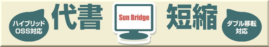 代書短縮、自動車登録申請代書システム、サンブリッジ ハイブリッドOSS対応、ダブル移転対応
