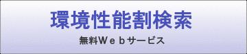 環境性能割検索 環境性能割をWeb上で検索・計算する無料サービスです。