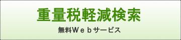 重量税軽減検索 自動車重量税をWeb上で検索・計算する無料サービスです。